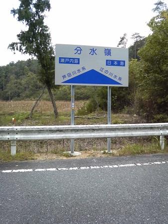 分水嶺その10:県道161号線の横断@大和町蔵宗 - 小春日和の海辺 ...