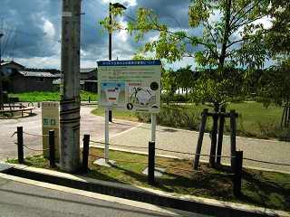 田上郷公園入口に設置しましたホタル看板