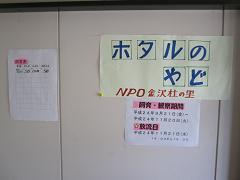NPO金沢杜の里事務所がホタルの宿になります。