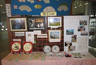 県マナビィフェアに田上の作品も展示