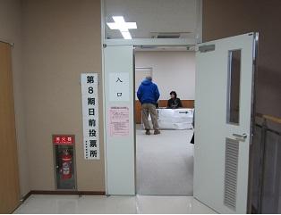 市民センター・公民館の二階が期日前投票場になっています。