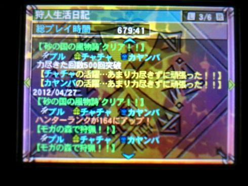 20120523212958840.jpg