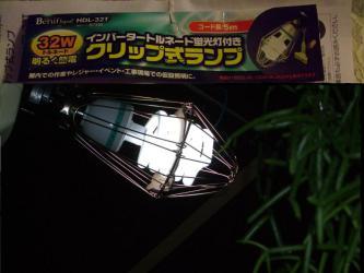 インバータートルネード蛍光灯付きクリップランプ~32wトルネード明るく節電♪室内~観葉植物てらしま~す♪2012.12.06