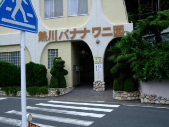 熱川バナナ・ワニ園本園植物園入り口~2012.06.24