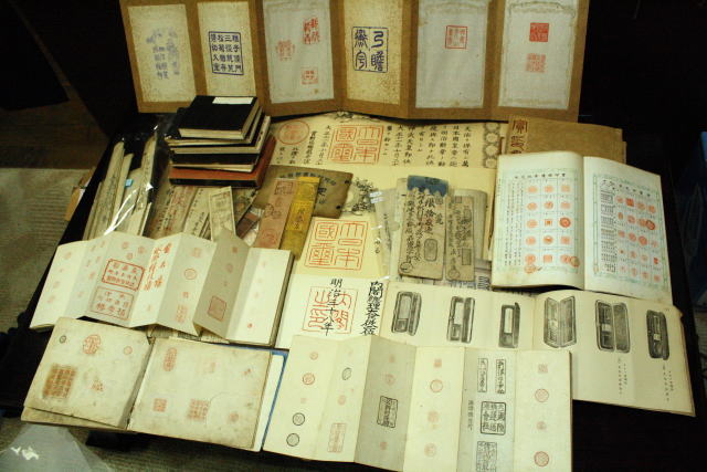 江戸時代から戦前までの手彫り印鑑資料