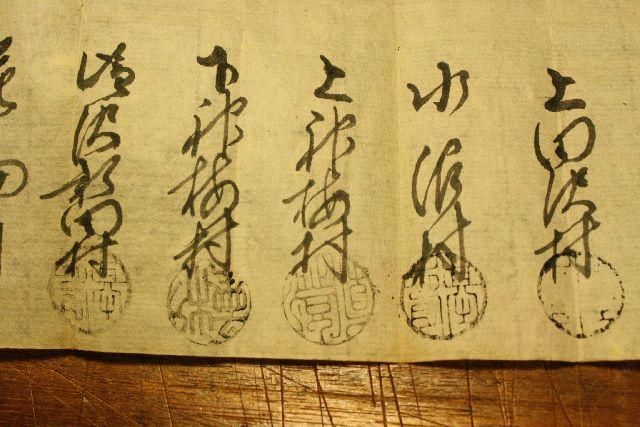 手彫り印鑑の印影【印相体、吉相体は全てインチキです】