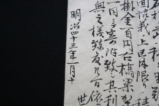 明治時代の書類に押されている手彫り印鑑