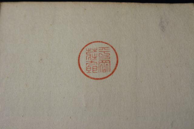 明治時代の実印 太枠細字の篆書体