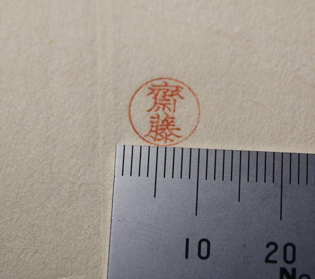 手彫り印鑑 楷書体