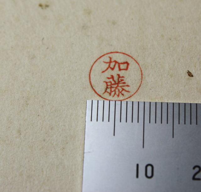 楷書体の手彫り印鑑