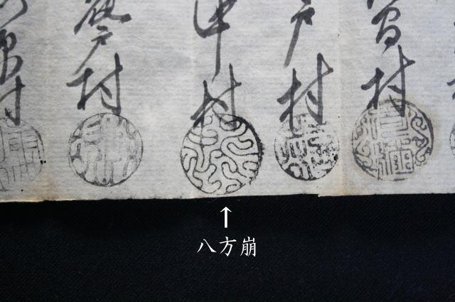 八方位、八方篆書体、八方崩の印鑑