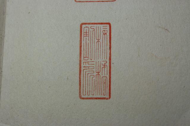畳篆風の手彫り印鑑です