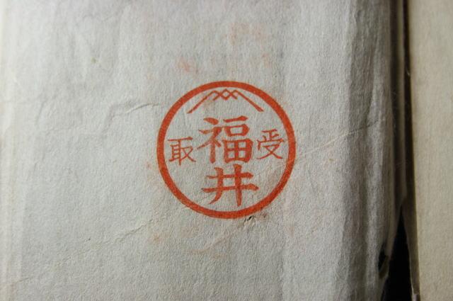 手彫り印鑑 完全手彫り