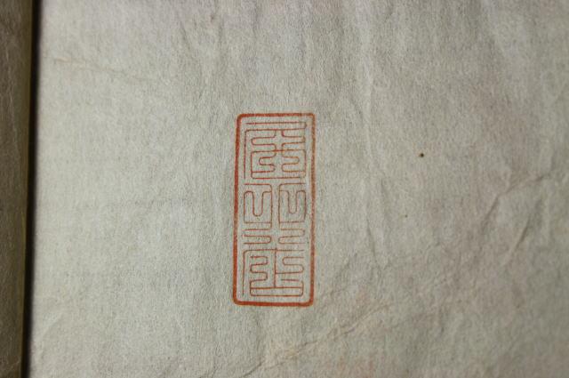 九畳篆 手彫り印鑑
