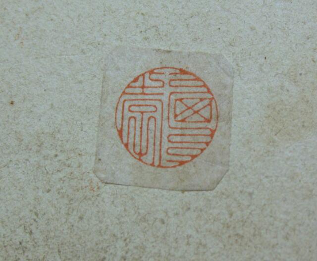 手彫り印鑑 畳篆風