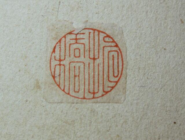 明治時代の印譜より手彫り印鑑の印影