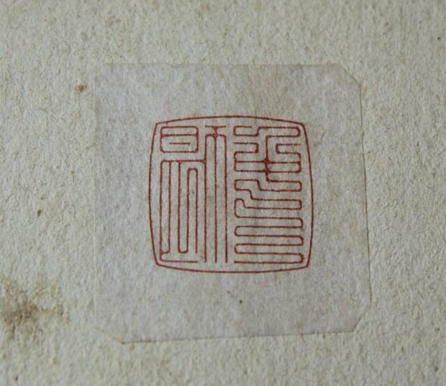 畳篆風の篆書体  明治時代の手彫り印鑑