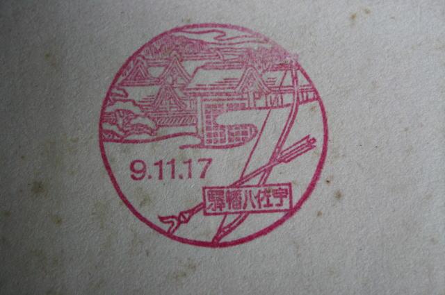 戦前のゴム印