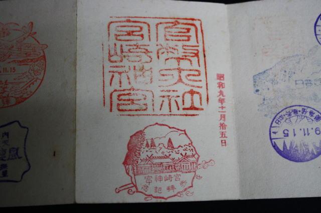 参拝記念の印鑑です (戦前・手彫り)