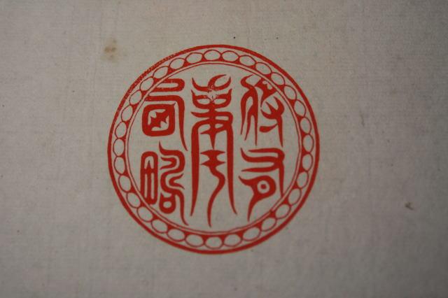 約80年前の手彫り印鑑 大篆