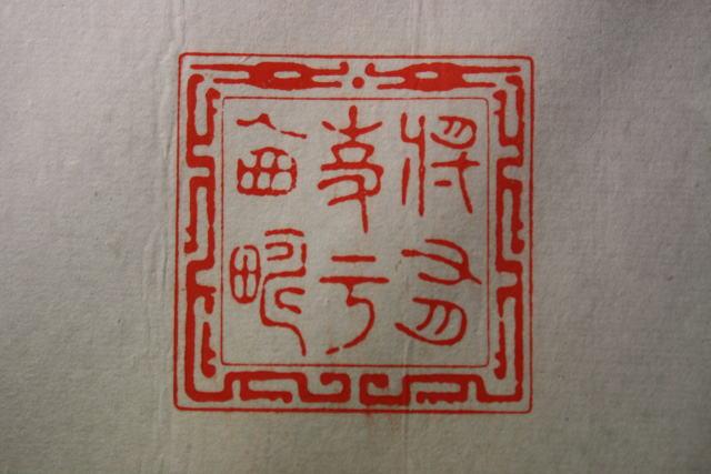 篆書古印体(龍紋) ~約80年前の素晴らしい手彫り印鑑~