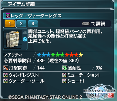 pso20121018_174629_000.png