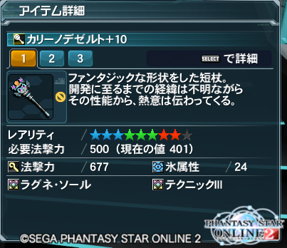 pso20121022_122837_000.png