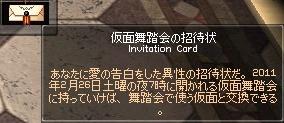 仮面舞踏会の招待状