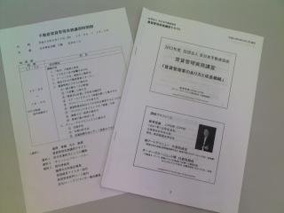 賃貸管理実務セミナー_02