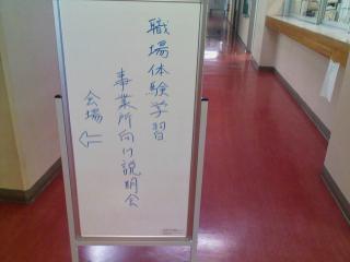職場体験学習_03