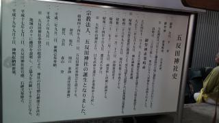 五反田神社史