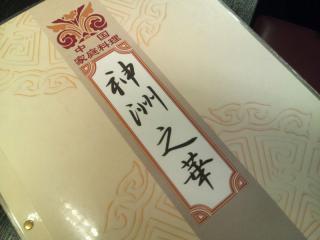 神洲之華_01