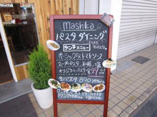マシュカ_03