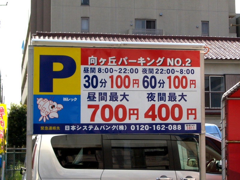 cp_mukougaoka_no2.jpg