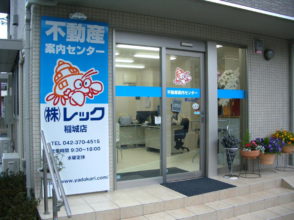 inagi_new.jpg