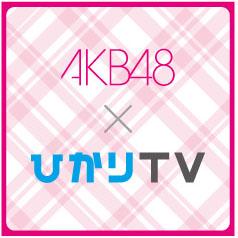 akb48xhikariTV-logo.jpg