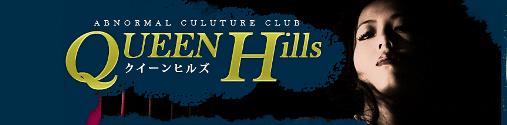 Queen Hills