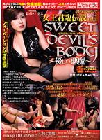 女王君臨伝説 vol.1 SWEET DEVIL'S BODY ~優しい悪魔~