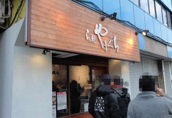 らぁ麺やまぐち@高田馬場 新宿区西早稲田