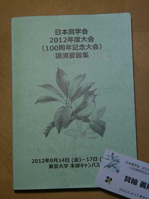 chogakkai201209171.jpg