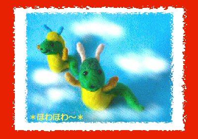 龍、空の上で2