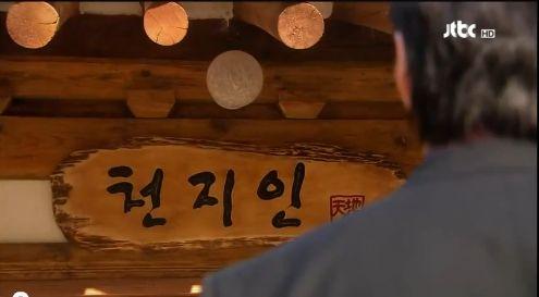 山里深い韓食レストラン「天地人」を訪ねるホテ