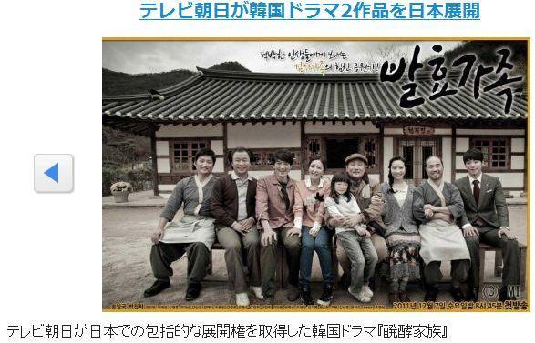 テレ朝がジョンピョンドラマ2作品を日本展開のニュース